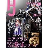 月刊ホビージャパン2021年11月号