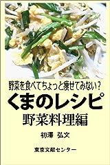 くまのレシピ 野菜編 Kindle版