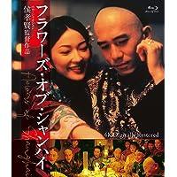 フラワーズ・オブ・シャンハイ 4Kデジタル修復版 [Blu-ray]