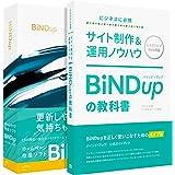 BiNDup Mac 解説本付き 通常版 DSP-09505