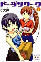 ドージンワーク 4巻 (まんがタイムKRコミックス) Kindle版