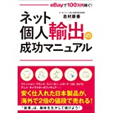ネット個人輸出の成功マニュアル eBayで100万円稼ぐ!