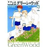 ここはグリーン・ウッド 2 (白泉社文庫)