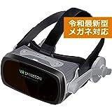 VRゴーグル iphone めがね対応 スマホ iPhone11 Pro Max Android VR 3Dメガネ 改良…