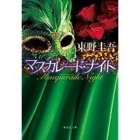 マスカレード・ナイト (集英社文庫)