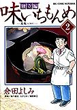 味いちもんめ 独立編(2) (ビッグコミックス)