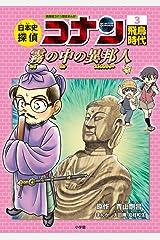 日本史探偵コナン 3 飛鳥時代: 名探偵コナン歴史まんが 単行本