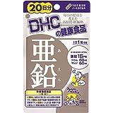 【まとめ買い】DHC(ディーエイチシー) サプリメント DHC 亜鉛 20日分 ×2セット
