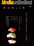 寿司のこころ[雑誌] エイムック