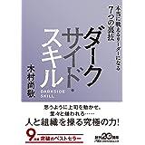 ダークサイド・スキル 本当に戦えるリーダーになる7つの裏技 (日経ビジネス人文庫)