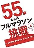 55歳からのフルマラソン挑戦