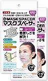 【日本製】鼻・口周りに空間をつくり息苦しさを解決!プリーツ型マスク対応 [マスクスペーサー] 2枚入り×2包