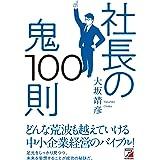 社長の鬼100則 (ASUKA BUSINESS)