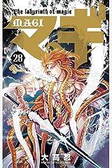 マギ(28) (少年サンデーコミックス) Kindle版