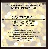伝説の作曲家、指揮者、オーケストラの名演がよみがえる!名作クラシック音楽シリーズ30 チャイコフスキー ピアノ協奏曲第1番変ロ短調, Op. 23 第1楽章 他全3曲(1950)