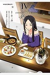 【新装版】アイドルマスター シンデレラガールズ After20(4) (サイコミ×裏少年サンデーコミックス) Kindle版