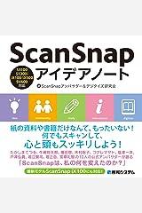 ScanSnapアイデアノート Kindle版