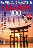 成功している人が訪れる日本の神社100選 (TJMOOK)