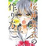 桜井芽衣の作り方 (2) (フラワーコミックス)