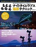 ナイトタイムラプス撮影テクニック (玄光社MOOK)