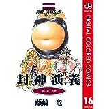 封神演義 カラー版 16 (ジャンプコミックスDIGITAL)