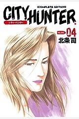 シティーハンター 4巻 Kindle版