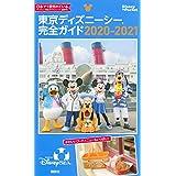 東京ディズニーシー完全ガイド 2020-2021 (Disney in Pocket)