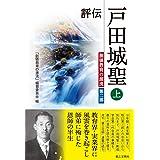 評伝 戸田城聖: 創価教育の源流 第二部 (上)