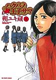 ハクバノ王子サマ(1) (ビッグコミックス)