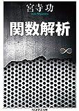関数解析 (ちくま学芸文庫)