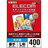 エレコム 写真用紙 L判 400枚 光沢 キャノン用 厚手 0.210mm 日本製 【お探しNo:D190】 EJK-CGNL400