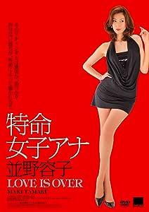 特命女子アナ 並野容子 LOVE IS OVER [DVD]