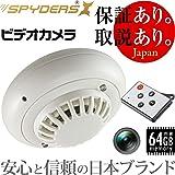 スパイダーズX 火災報知器型カメラ 小型カメラ スパイカメラ (M-948)