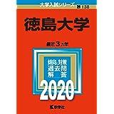 徳島大学 (2020年版大学入試シリーズ)