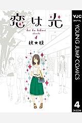 恋は光 4 (ヤングジャンプコミックスDIGITAL) Kindle版