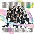 【Amazon.co.jp限定】KOKORO&KARADA/LOVEペディア/人間関係No way way(初回生産限定盤SP)(DVD付)(メガジャケ付)