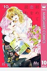 初めて恋をした日に読む話 10 (マーガレットコミックスDIGITAL) Kindle版