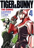 TIGER&BUNNY THE COMIC 4 (ヤングジャンプコミックス)