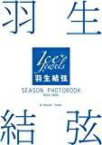 羽生結弦 SEASON PHOTOBOOK 2019-2020(Ice Jewels特別編集