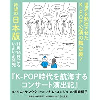 K-POP時代を航海するコンサート演出記