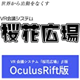桜花広場Rift版|オンラインコード版