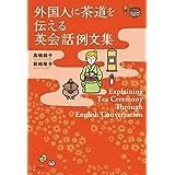 外国人に茶道を伝える英会話例文集 Explaining Tea Ceremony Through English Conversation