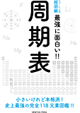ニュートン式 超図解 最強に面白い!! 周期表