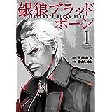 銀狼ブラッドボーン (1) (裏少年サンデーコミックス)