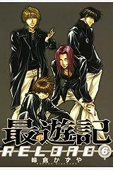最遊記RELOAD: 6 (ZERO-SUMコミックス) Kindle版
