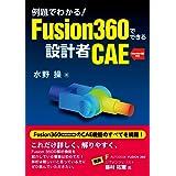 例題でわかる! Fusion360でできる設計者CAE