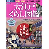 歴史REAL 大江戸くらし図鑑 (洋泉社MOOK 歴史REAL)