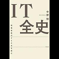 IT全史――情報技術の250年を読む