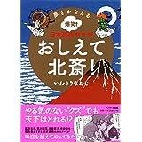 夢をかなえる爆笑! 日本美術マンガ おしえて北斎