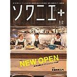 ソワニエ+ Vol.65 2021年1・2月号